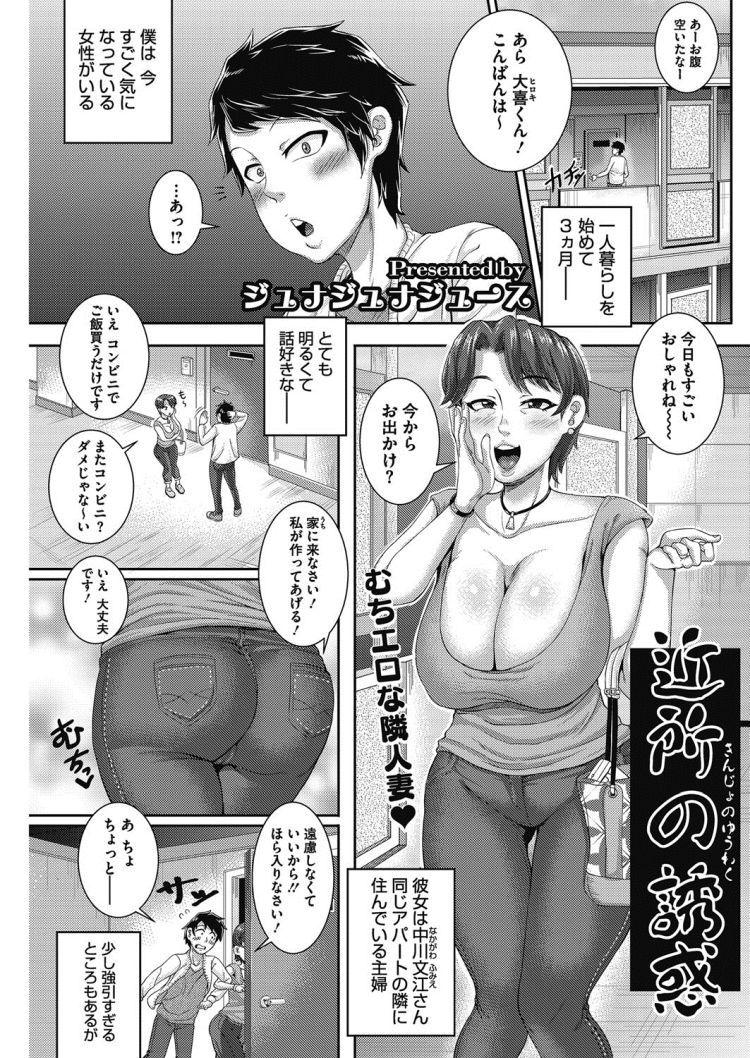 セックス 漫画 熟女