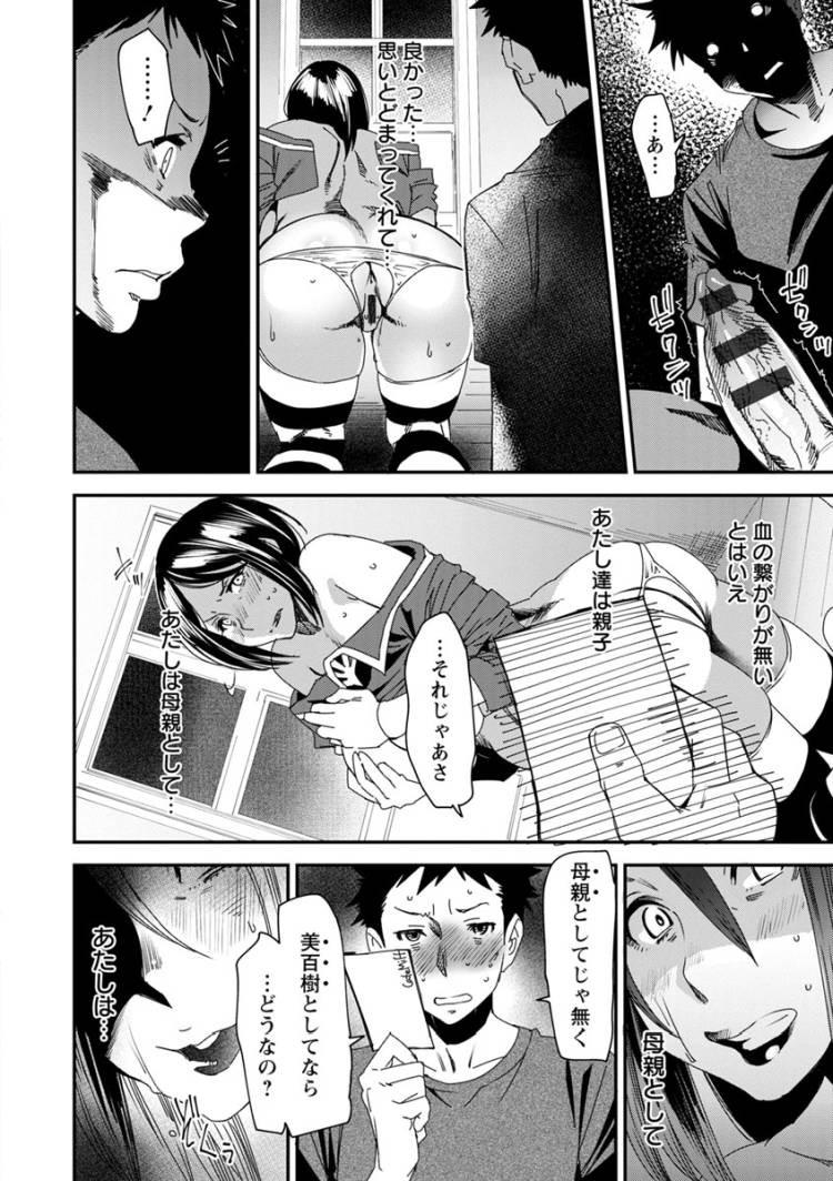 【人妻エロ漫画】義息子のオチンポ挿入しちゃう爆乳コスプレイヤー!ママのマンコでイキまくる近親相姦セックスする!_00014