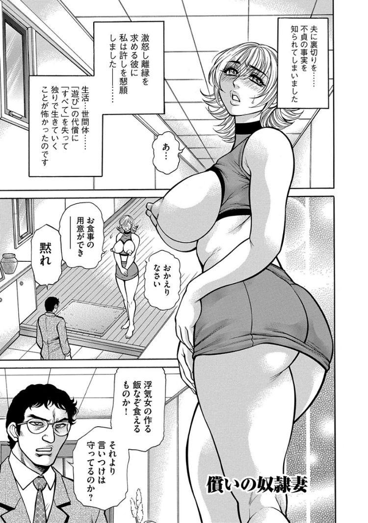 償いの奴隷妻_00001
