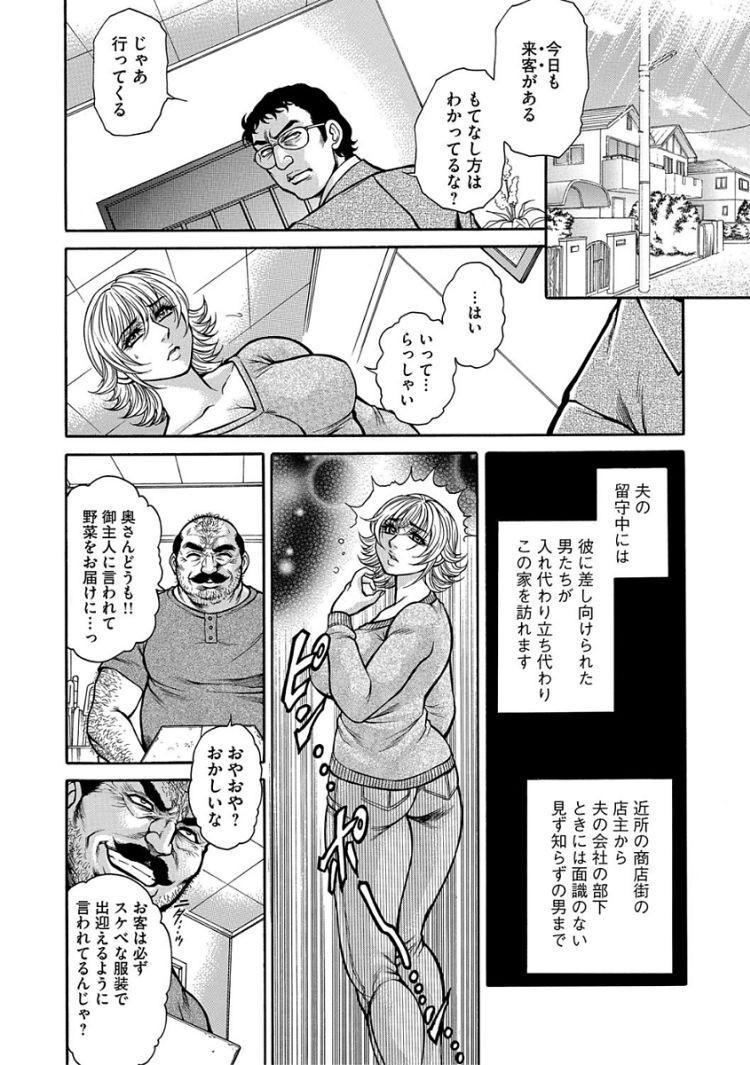 償いの奴隷妻_00008