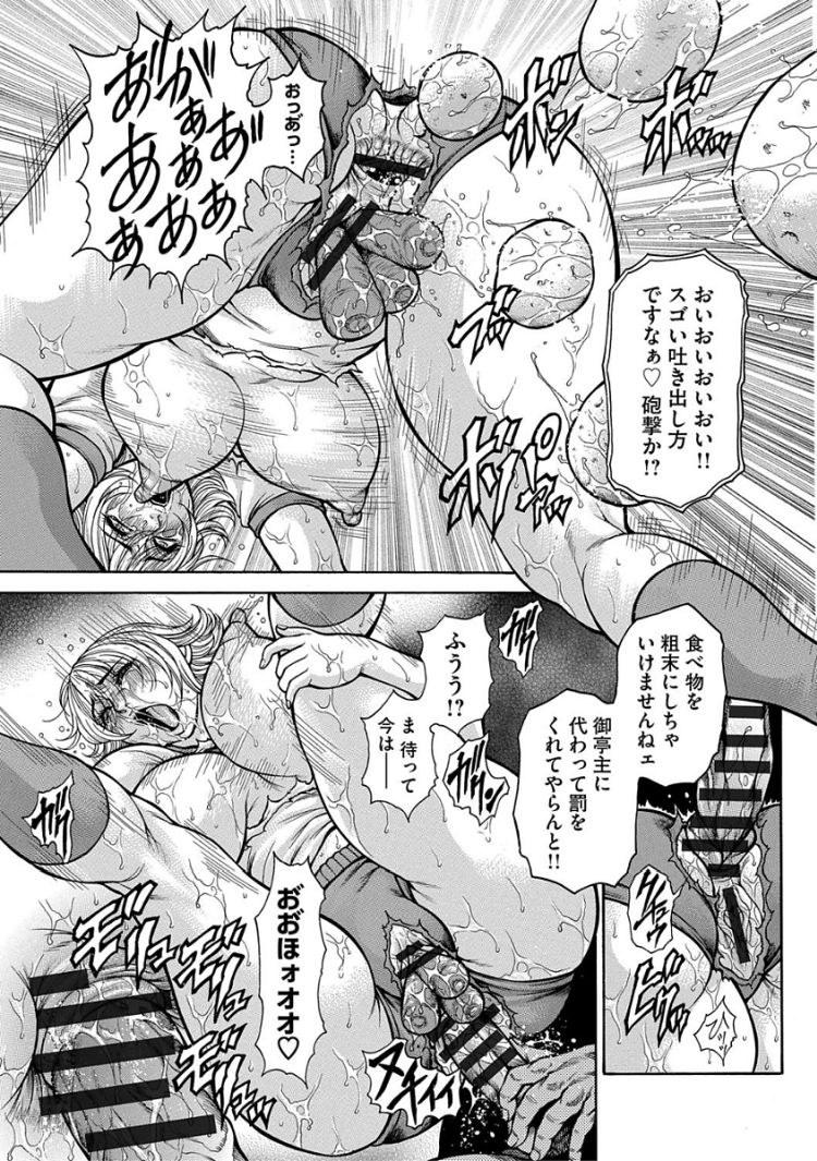 償いの奴隷妻_00013