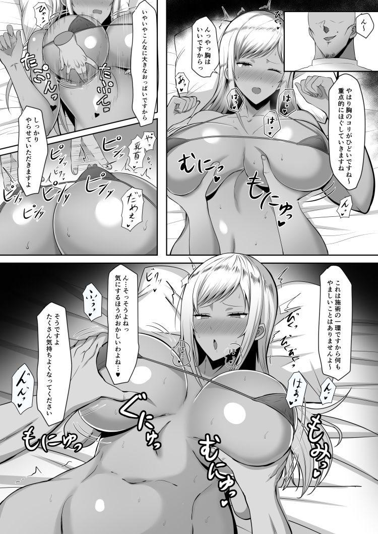人妻快楽マッサージ_00008