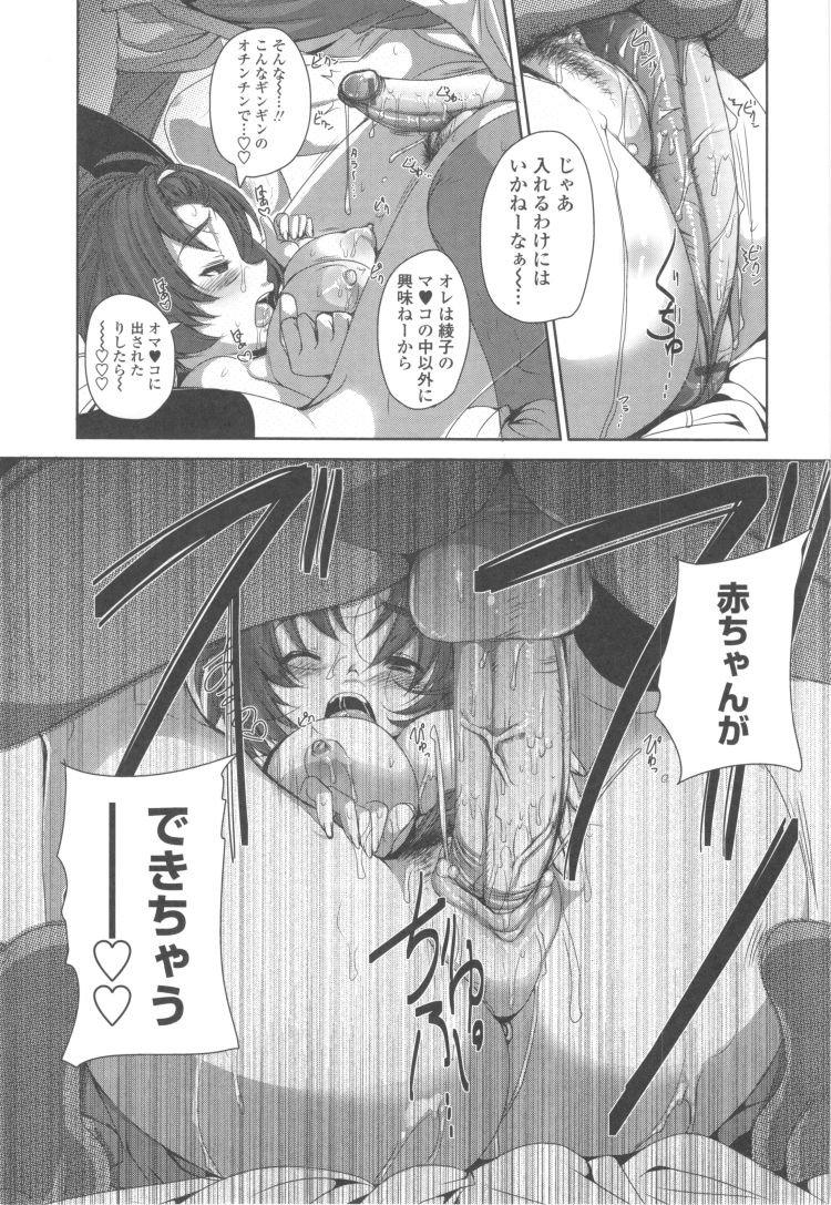 【人妻エロ漫画】「中はダメー!」膣出しを拒む彼女を祖に気にさせてイチャらぶセックス!寝てる間も膣出し射精しちゃいます!_00011
