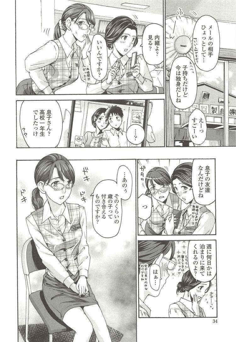 【人妻エロ漫画】お姉さんの恋のお相手は隣の家のショタ。毎日部屋に来てショタのオチンポを手こきしてお相手する。ショタを甘えさせ筆おろしに一回だけホテルへ向かうが、女のスイッチが入りイカサレまくる_00006