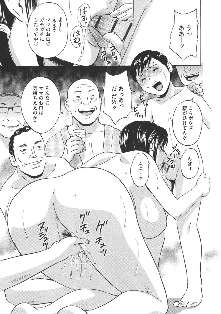 【人妻エロ漫画】大好きなママとセックスしたくてご奉仕するショタ息子!女将に遊ばれる肉便器親子!_00003