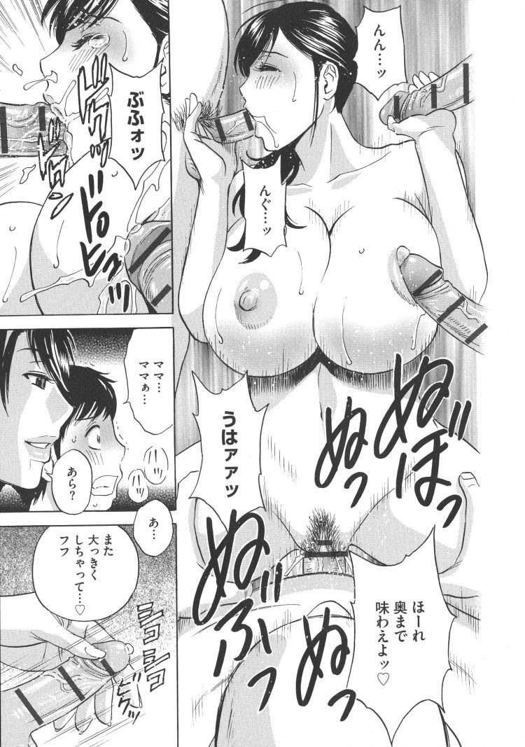 【人妻エロ漫画】大好きなママとセックスしたくてご奉仕するショタ息子!女将に遊ばれる肉便器親子!_00007