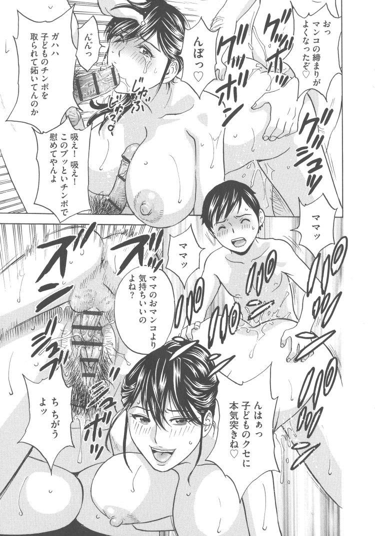 【人妻エロ漫画】大好きなママとセックスしたくてご奉仕するショタ息子!女将に遊ばれる肉便器親子!_00009