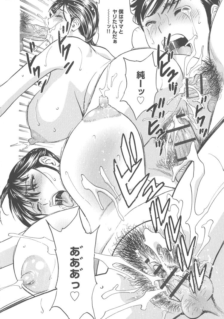 【人妻エロ漫画】大好きなママとセックスしたくてご奉仕するショタ息子!女将に遊ばれる肉便器親子!_00010
