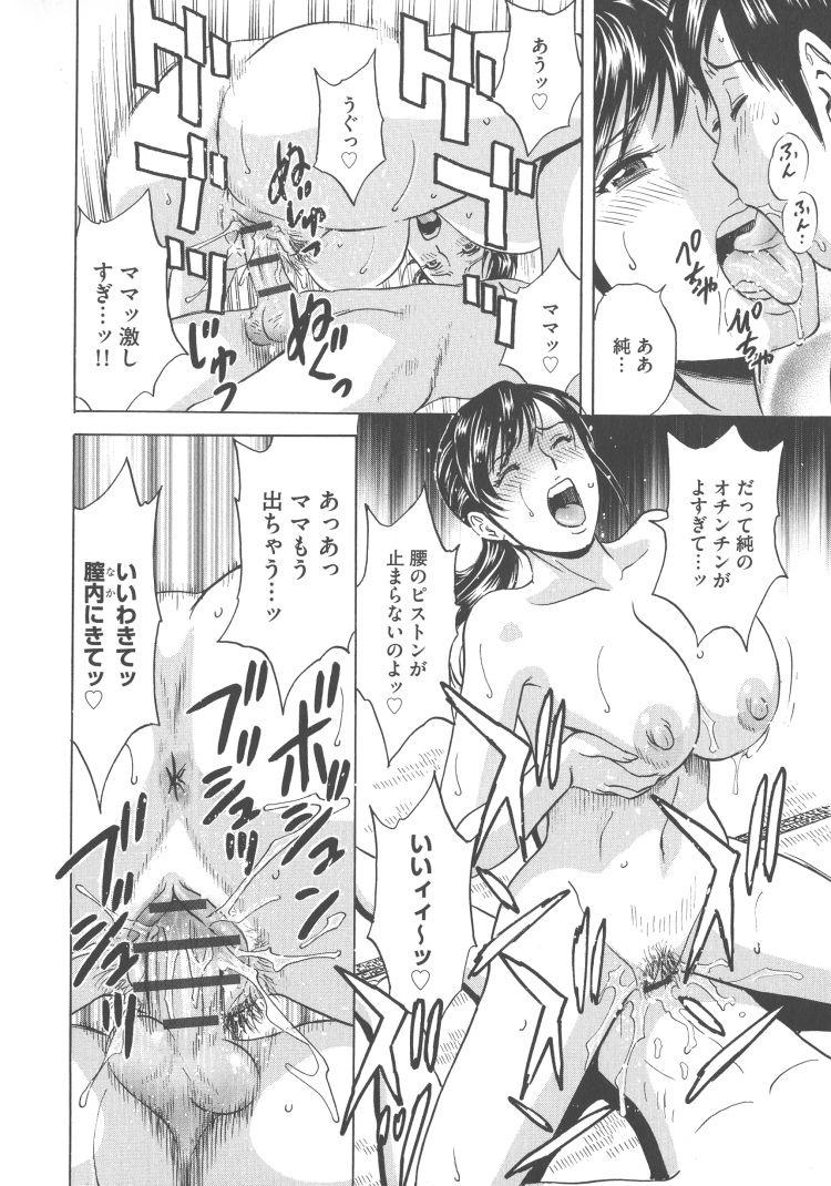 【人妻エロ漫画】大好きなママとセックスしたくてご奉仕するショタ息子!女将に遊ばれる肉便器親子!_00020