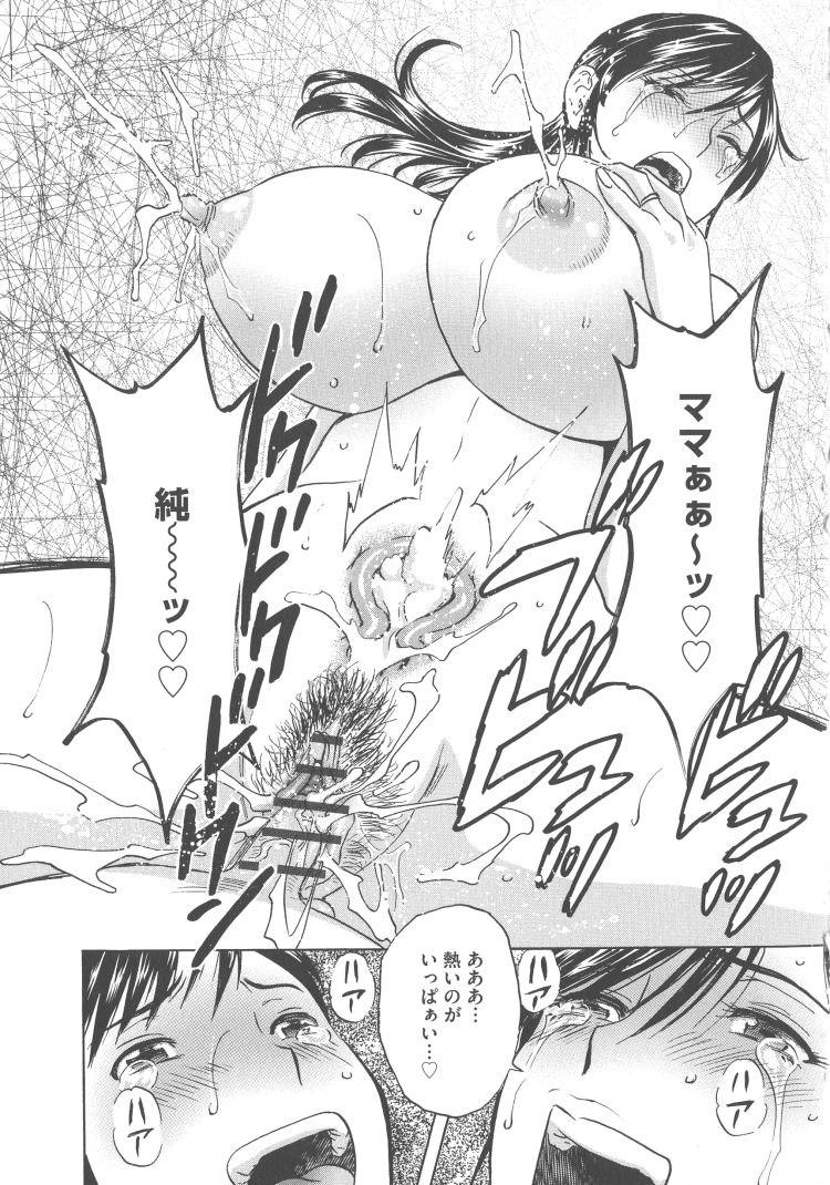 【人妻エロ漫画】大好きなママとセックスしたくてご奉仕するショタ息子!女将に遊ばれる肉便器親子!_00021