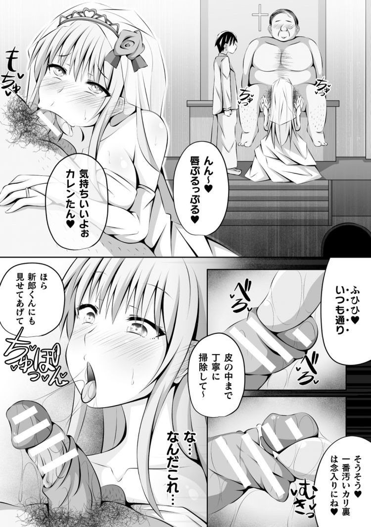 【人妻エロ漫画】花嫁の誓いのキス…はご主人様のオチンポに!?催眠アプリで調教された花嫁は花婿の目の前でキモオヤジのオチンポしゃぶっちゃいます_00003