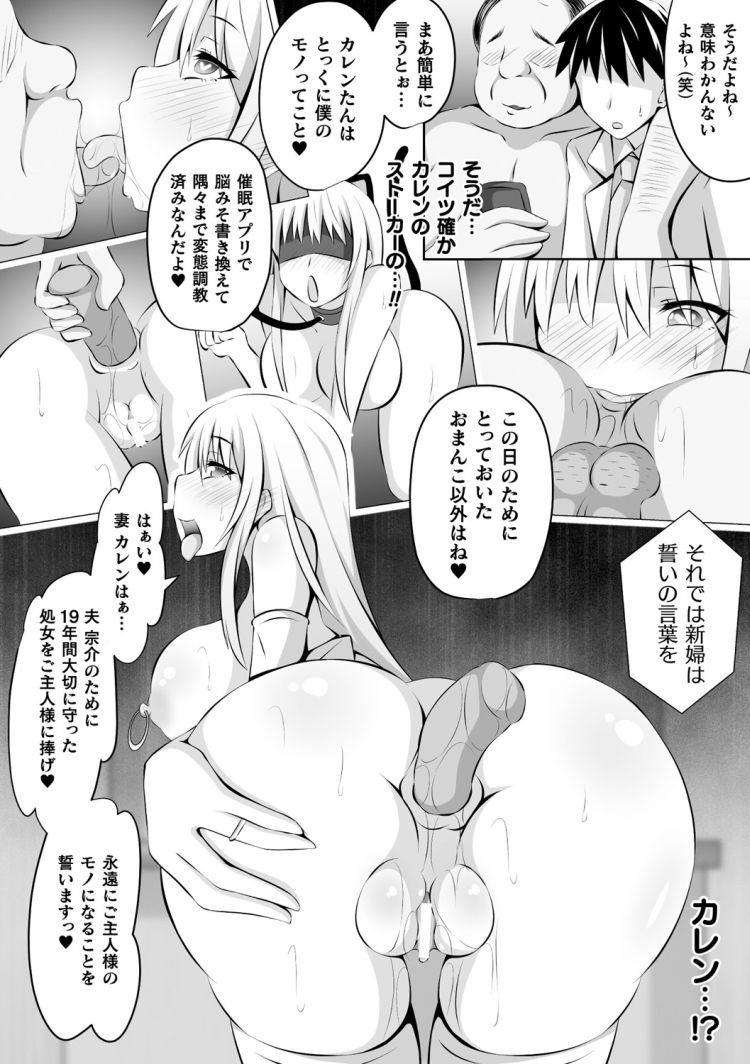 【人妻エロ漫画】花嫁の誓いのキス…はご主人様のオチンポに!?催眠アプリで調教された花嫁は花婿の目の前でキモオヤジのオチンポしゃぶっちゃいます_00006