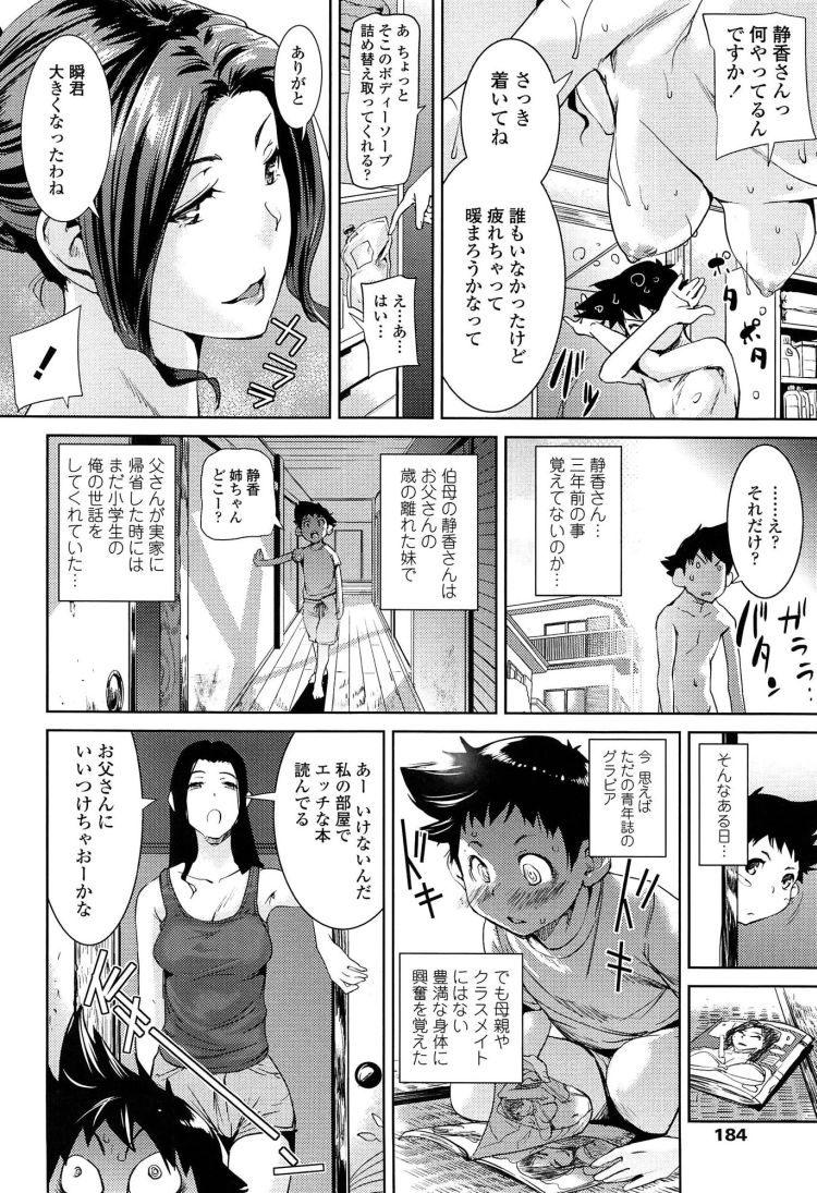 【人妻エロ漫画】爆乳叔母さんがお風呂でショタのオチンポ洗って69でイチャらぶセックス!伯母さんの手ほどきでクンニしながら生ハメセックスする!_00002
