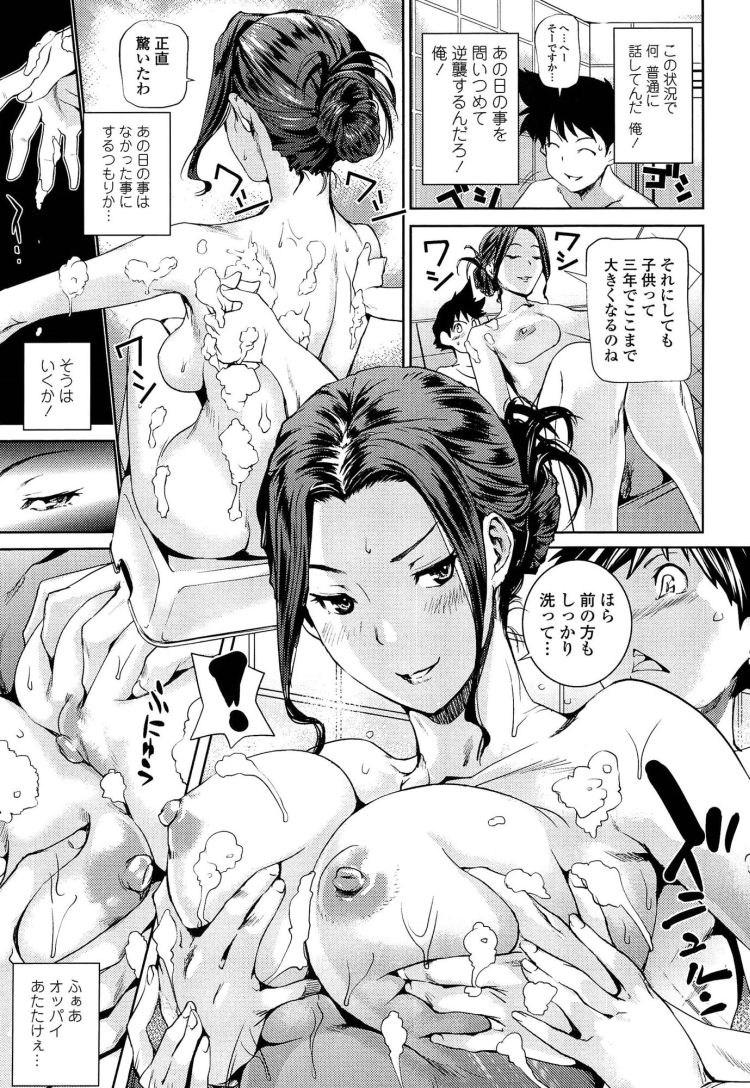 【人妻エロ漫画】爆乳叔母さんがお風呂でショタのオチンポ洗って69でイチャらぶセックス!伯母さんの手ほどきでクンニしながら生ハメセックスする!_00005