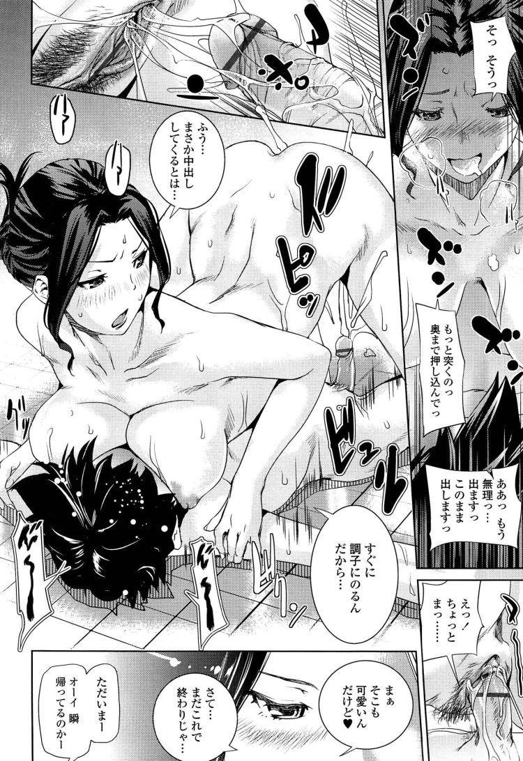 【人妻エロ漫画】爆乳叔母さんがお風呂でショタのオチンポ洗って69でイチャらぶセックス!伯母さんの手ほどきでクンニしながら生ハメセックスする!_00018