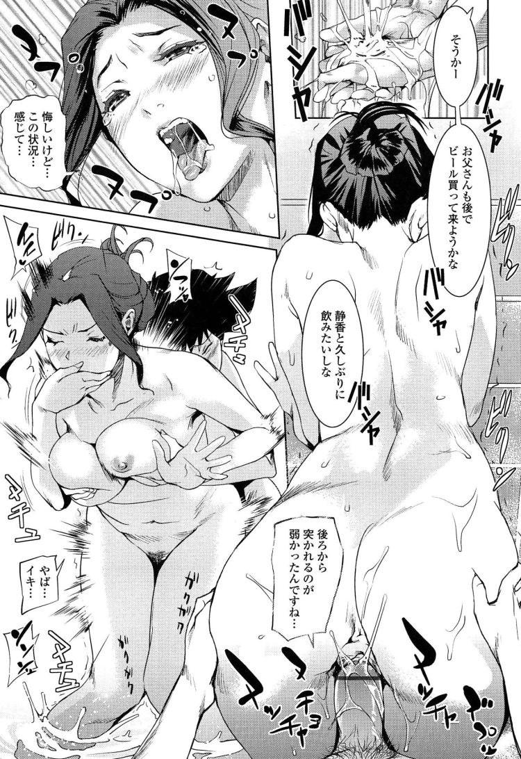 【人妻エロ漫画】爆乳叔母さんがお風呂でショタのオチンポ洗って69でイチャらぶセックス!伯母さんの手ほどきでクンニしながら生ハメセックスする!_00021
