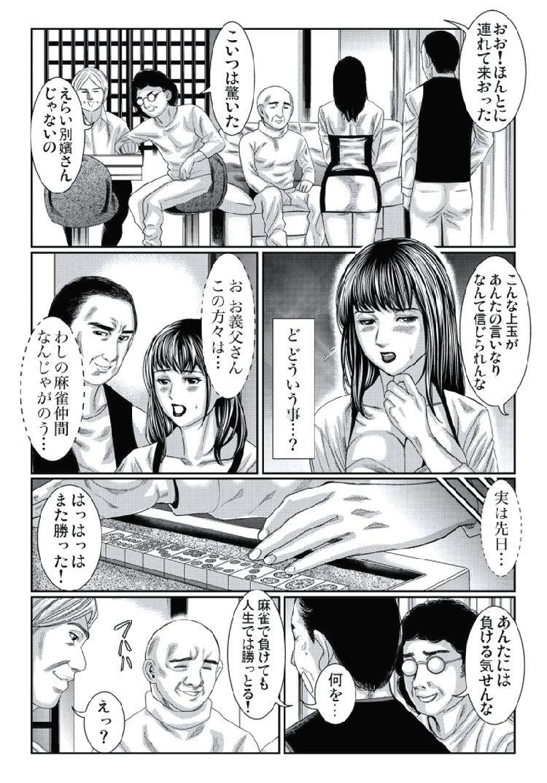 【人妻エロ漫画】視姦されることで興奮しちゃう淫乱妻はみんなに視られながらセックスしたら潮吹き止まらず生ハメセックスしちゃいます!_00012