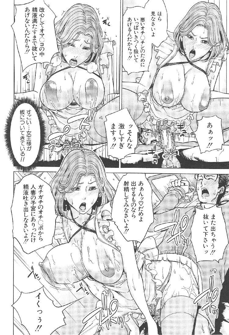【人妻エロ漫画】母性の塊の爆乳妻に言いくるめられて赤ちゃんプレイ!おっぱい飲んでオマンコ挿入寝取られセックスする!_00024
