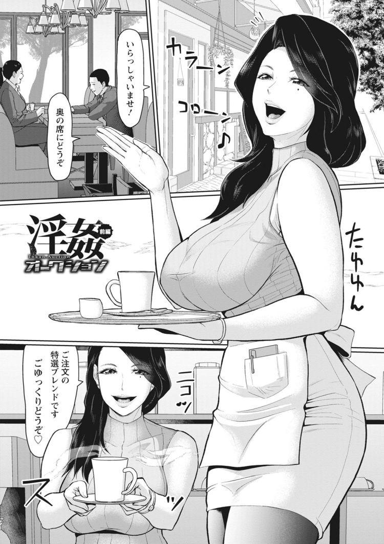 【人妻エロ漫画】爆乳妻をオークションでメス奴隷にしちゃいます!淫乱妻をテイスティングでメス堕ちセックスする!_00001