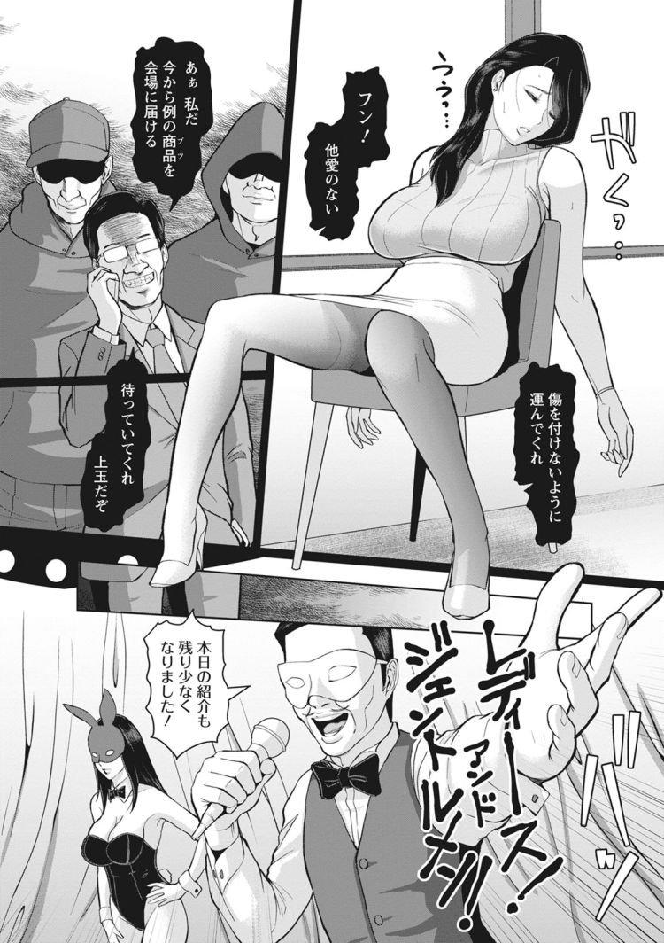 【人妻エロ漫画】爆乳妻をオークションでメス奴隷にしちゃいます!淫乱妻をテイスティングでメス堕ちセックスする!_00006