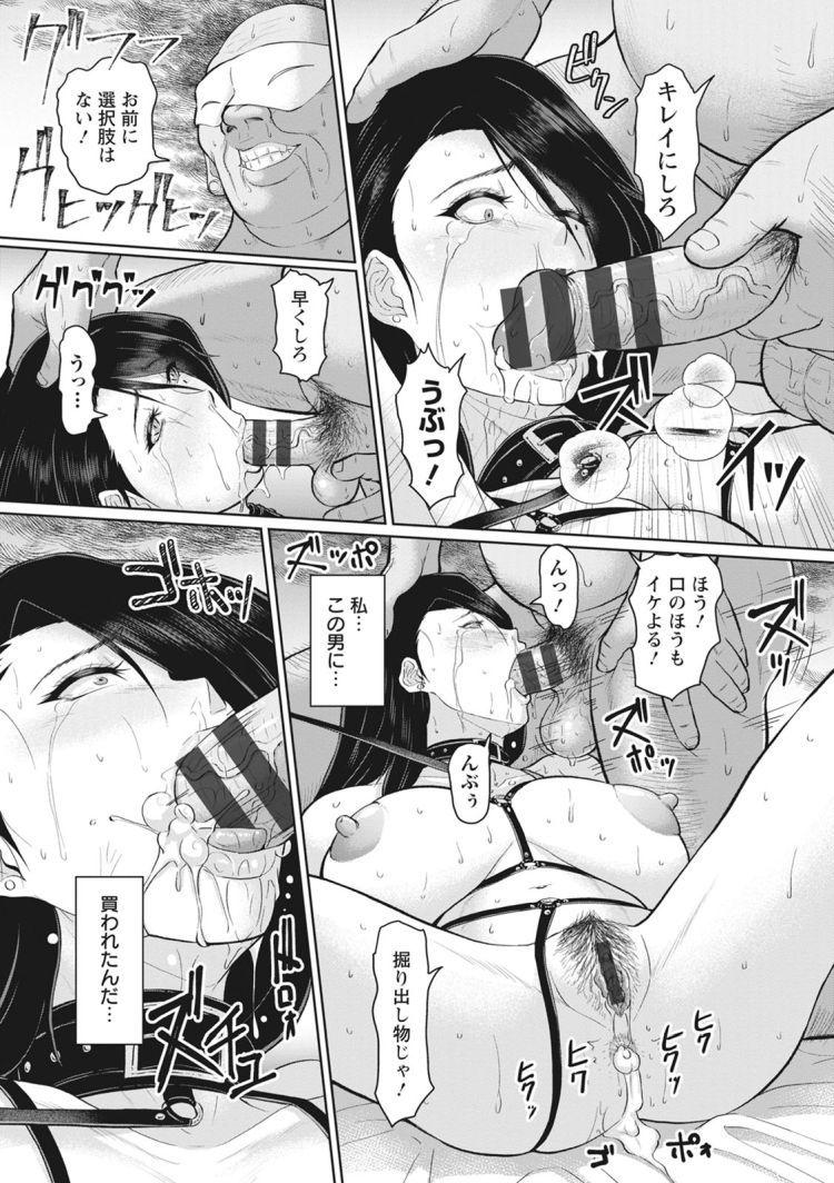 【人妻エロ漫画】爆乳妻をオークションでメス奴隷にしちゃいます!淫乱妻をテイスティングでメス堕ちセックスする!_00017