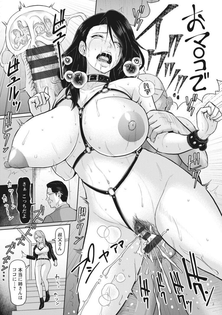 【人妻エロ漫画】爆乳妻をオークションでメス奴隷にしちゃいます!淫乱妻をテイスティングでメス堕ちセックスする!_00023
