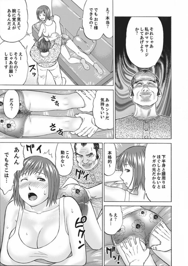 【人妻エロ漫画】止まらない義父の人妻調教は大事な妹にも手を出して…。姉のためを思う妹に鬼畜の中出しレイプしちゃいます!_00006