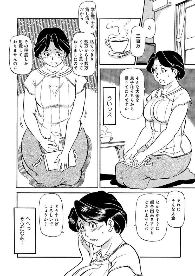 【人妻エロ漫画】息子の借金のカタにカラダを差し出す爆乳母親!無理やりレイプされてアヘイキメス堕ちセックスしちゃいます!_00002