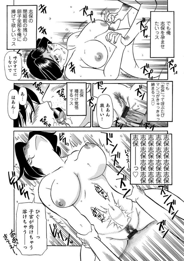 【人妻エロ漫画】息子の借金のカタにカラダを差し出す爆乳母親!無理やりレイプされてアヘイキメス堕ちセックスしちゃいます!_00019