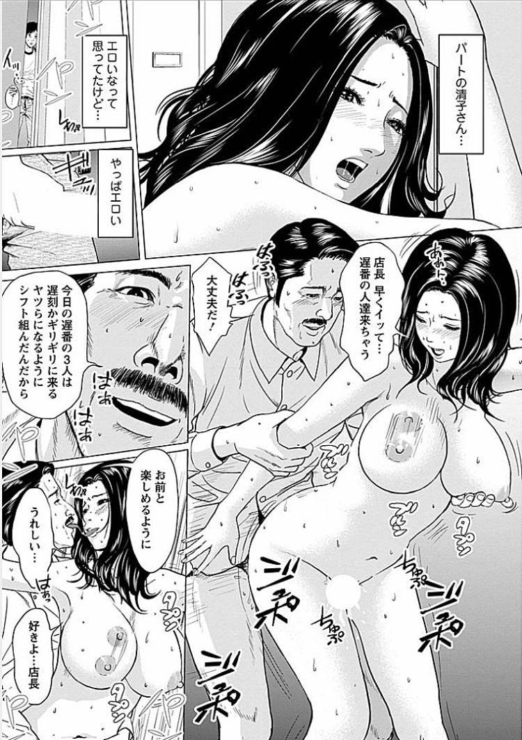 【人妻エロ漫画】バイト先の人妻マンコに生中出しセックスする!店長のザーメンまみれのオマンコに僕のオチンポも挿入しちゃいます!_00003