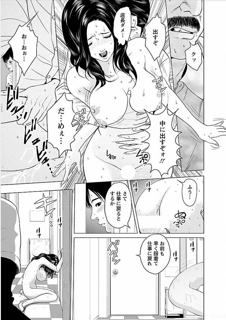 【人妻エロ漫画】バイト先の人妻マンコに生中出しセックスする!店長のザーメンまみれのオマンコに僕のオチンポも挿入しちゃいます!_00005