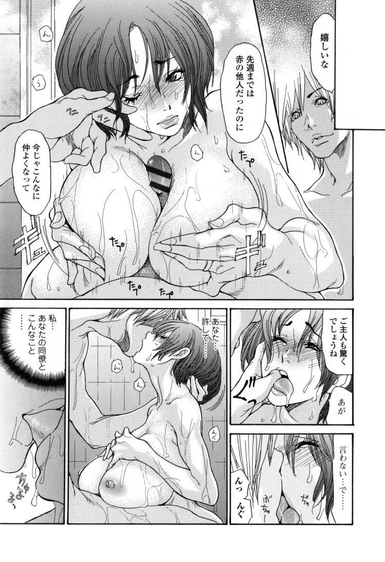 【人妻エロ漫画】「やっぱり太いのが好き‥。」旦那の目の前で潮吹きセックスしちゃう淫乱奥様!私より私のカラダを知り尽くす彼のチンポでアヘイキする!_00003
