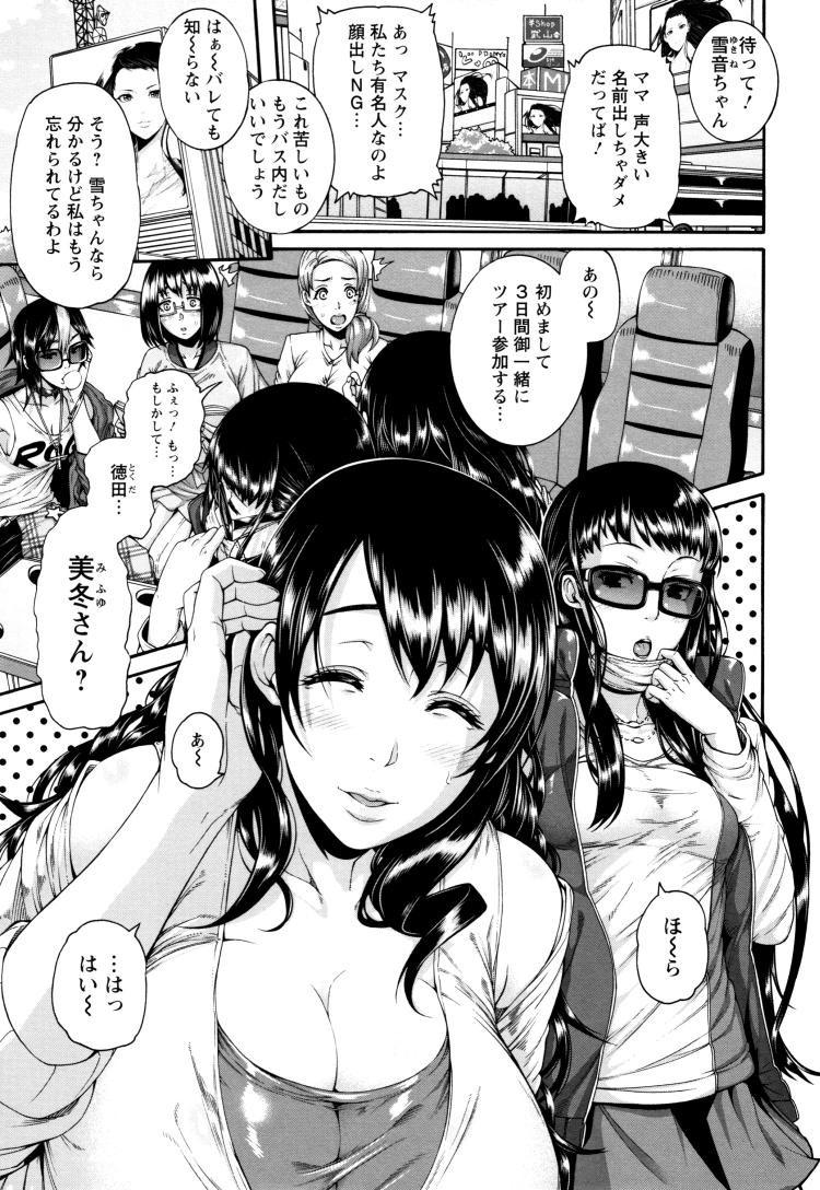 【人妻エロ漫画】騙されて強姦バスツアーに参加させられた美人母娘は媚薬でイキやすくなったオマンコに潮吹きレイプされちゃいます!_00001