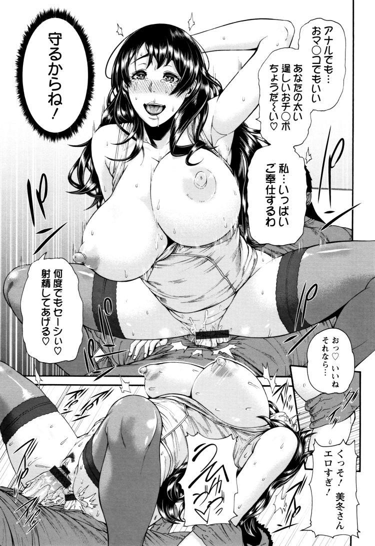 【人妻エロ漫画】騙されて強姦バスツアーに参加させられた美人母娘は媚薬でイキやすくなったオマンコに潮吹きレイプされちゃいます!_00015