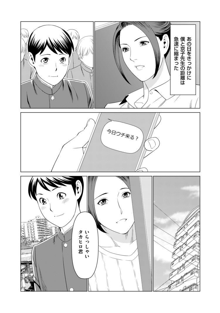 【人妻エロ漫画】憧れの先生と生ハメセックス!就学旅行で僕のオチンポ食べられてから先生との濃密な関係は続く! 02_00006