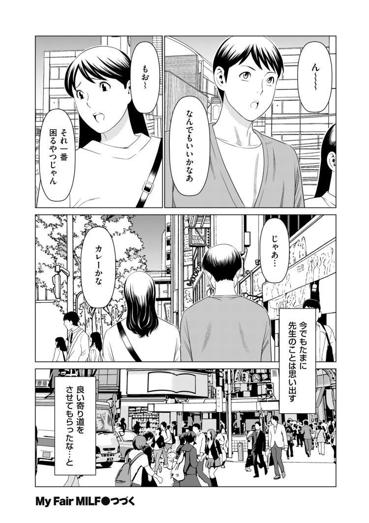 【人妻エロ漫画】憧れの先生と生ハメセックス!就学旅行で僕のオチンポ食べられてから先生との濃密な関係は続く! 02_00018