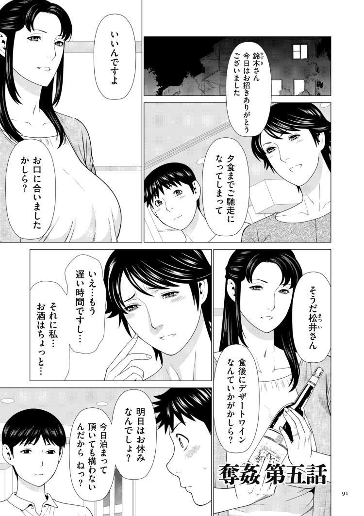 【人妻エロ漫画】ずっと大好きだったお母さんとついに結ばれる!?お互いのママを交換しておねショタセックスしちゃいます!00001