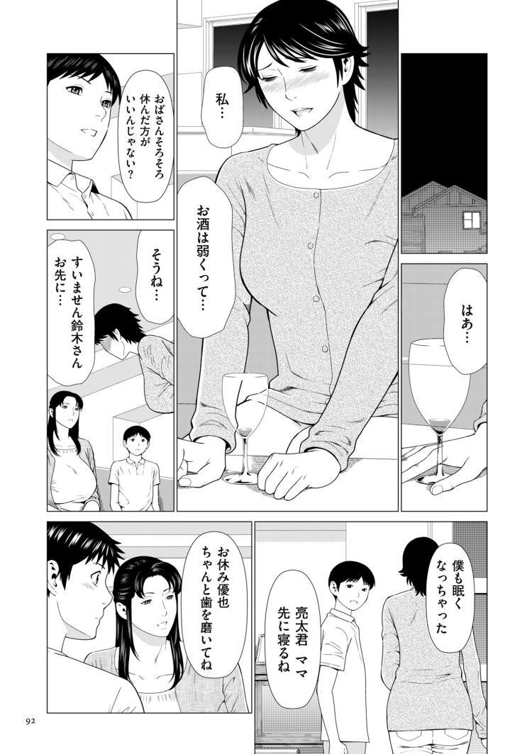 【人妻エロ漫画】ずっと大好きだったお母さんとついに結ばれる!?お互いのママを交換しておねショタセックスしちゃいます!00002