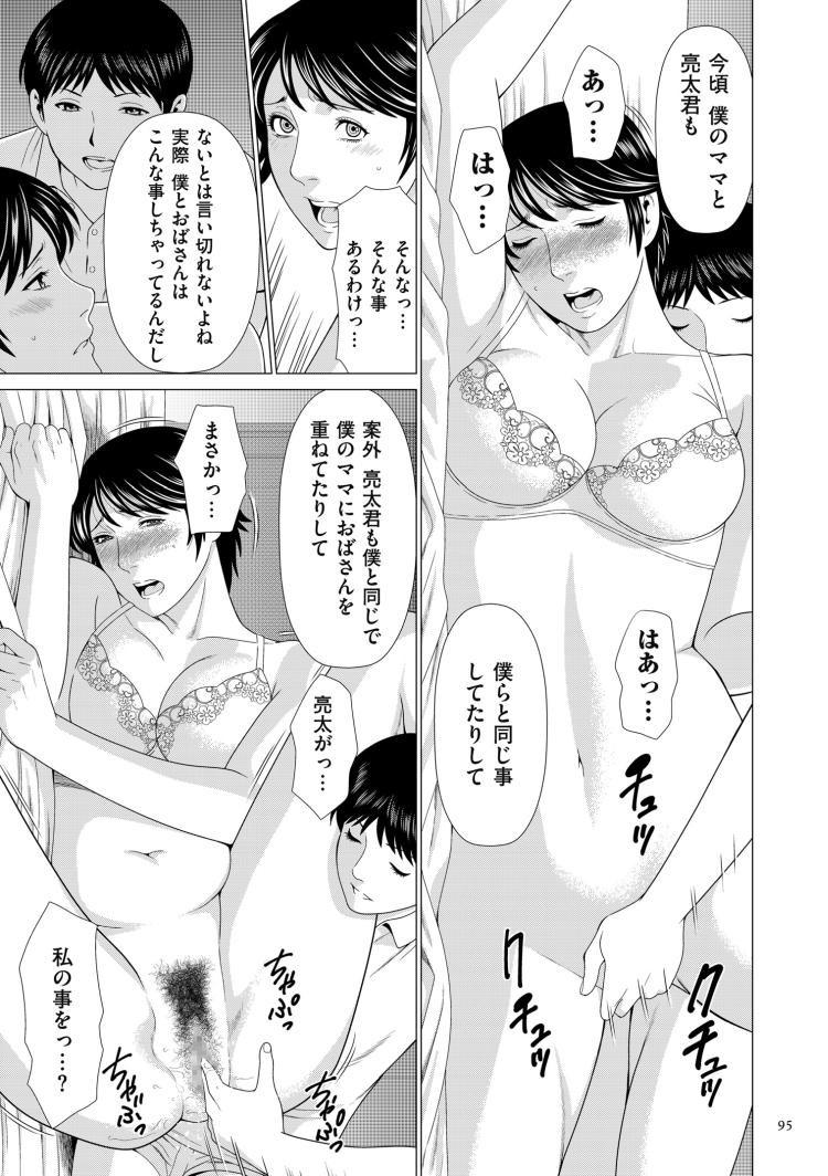 【人妻エロ漫画】ずっと大好きだったお母さんとついに結ばれる!?お互いのママを交換しておねショタセックスしちゃいます!00005
