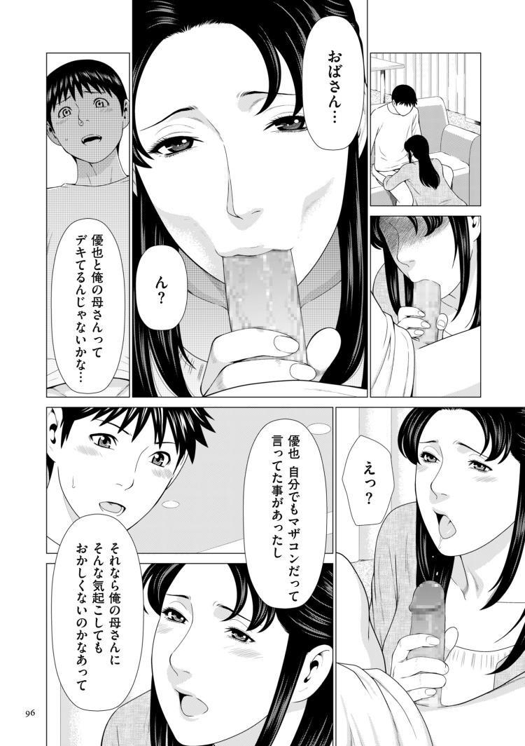 【人妻エロ漫画】ずっと大好きだったお母さんとついに結ばれる!?お互いのママを交換しておねショタセックスしちゃいます!00006