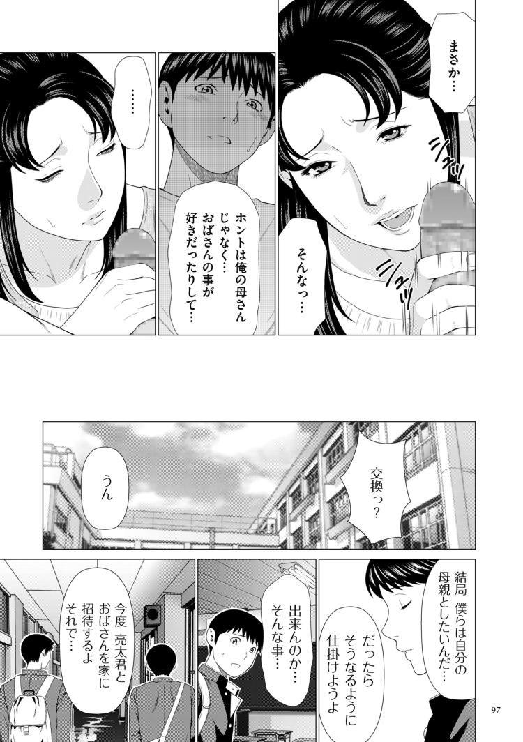 【人妻エロ漫画】ずっと大好きだったお母さんとついに結ばれる!?お互いのママを交換しておねショタセックスしちゃいます!00007
