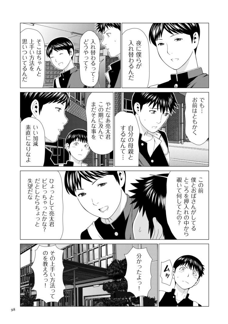 【人妻エロ漫画】ずっと大好きだったお母さんとついに結ばれる!?お互いのママを交換しておねショタセックスしちゃいます!00008