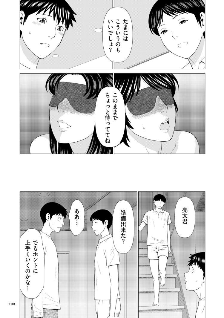 【人妻エロ漫画】ずっと大好きだったお母さんとついに結ばれる!?お互いのママを交換しておねショタセックスしちゃいます!00010