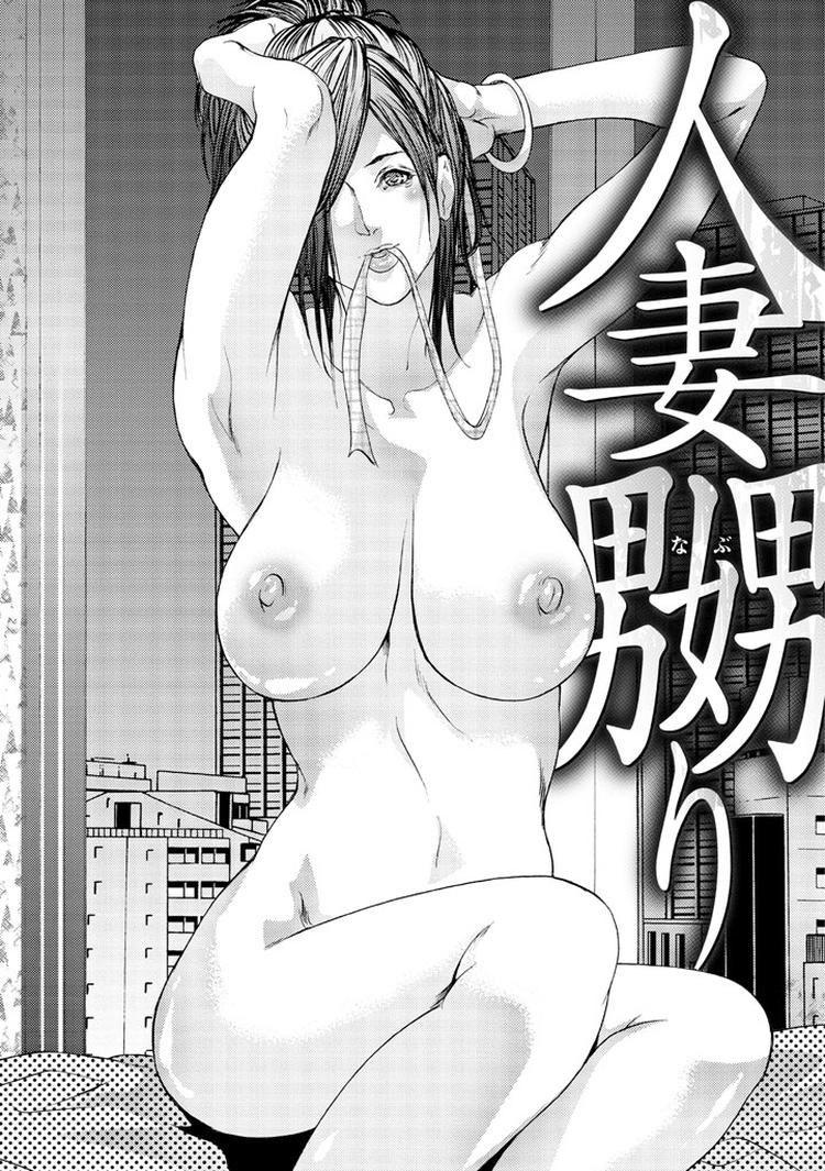 【人妻エロ漫画】欲求不満の爆乳妻が会員制のホテルで生ハメ!彼のためにエロ下着でご奉仕しちゃいます!_00001