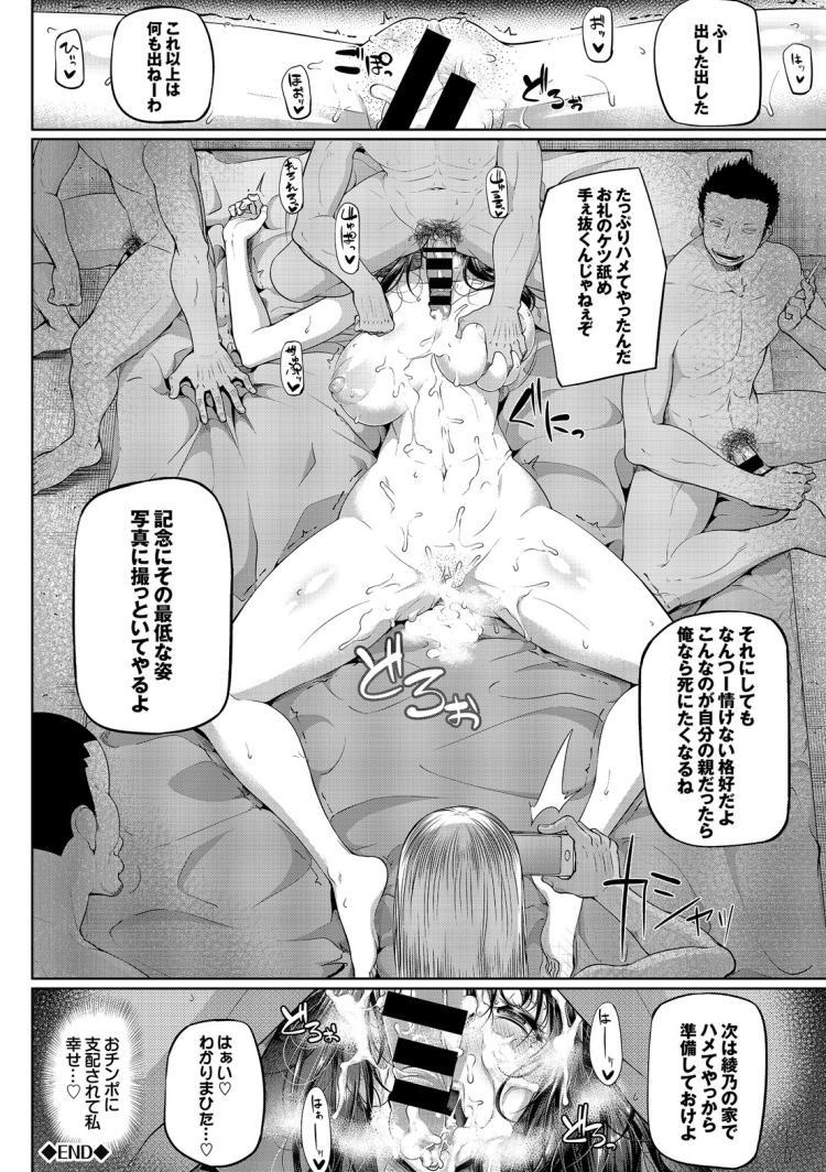 【人妻エロ漫画】オチンポに支配された熟女妻は娘の彼氏んおちんぽ咥えて寝取られ肉便器セックスする!_00020