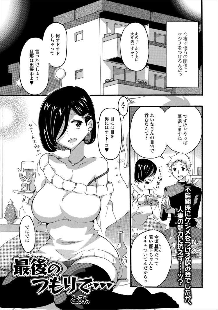 【人妻エロ漫画】今日でお別れのつもりで…。人妻アナルに無理やりオチンポぶち込んで凌辱セックス!こんなセックスひどい…。_00001