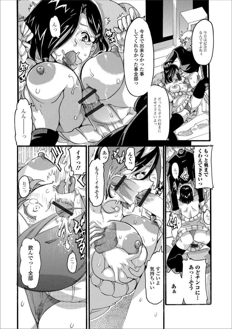 【人妻エロ漫画】今日でお別れのつもりで…。人妻アナルに無理やりオチンポぶち込んで凌辱セックス!こんなセックスひどい…。_00006