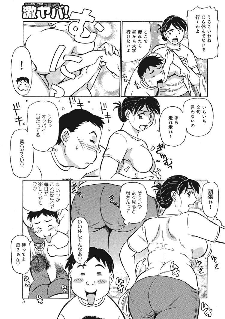 【人妻エロ漫画】「父さんより気持ちイイ…。」毎朝息子のチンポを性処理しちゃう淫乱母親に青姦母子相姦セックスしちゃいます!00002