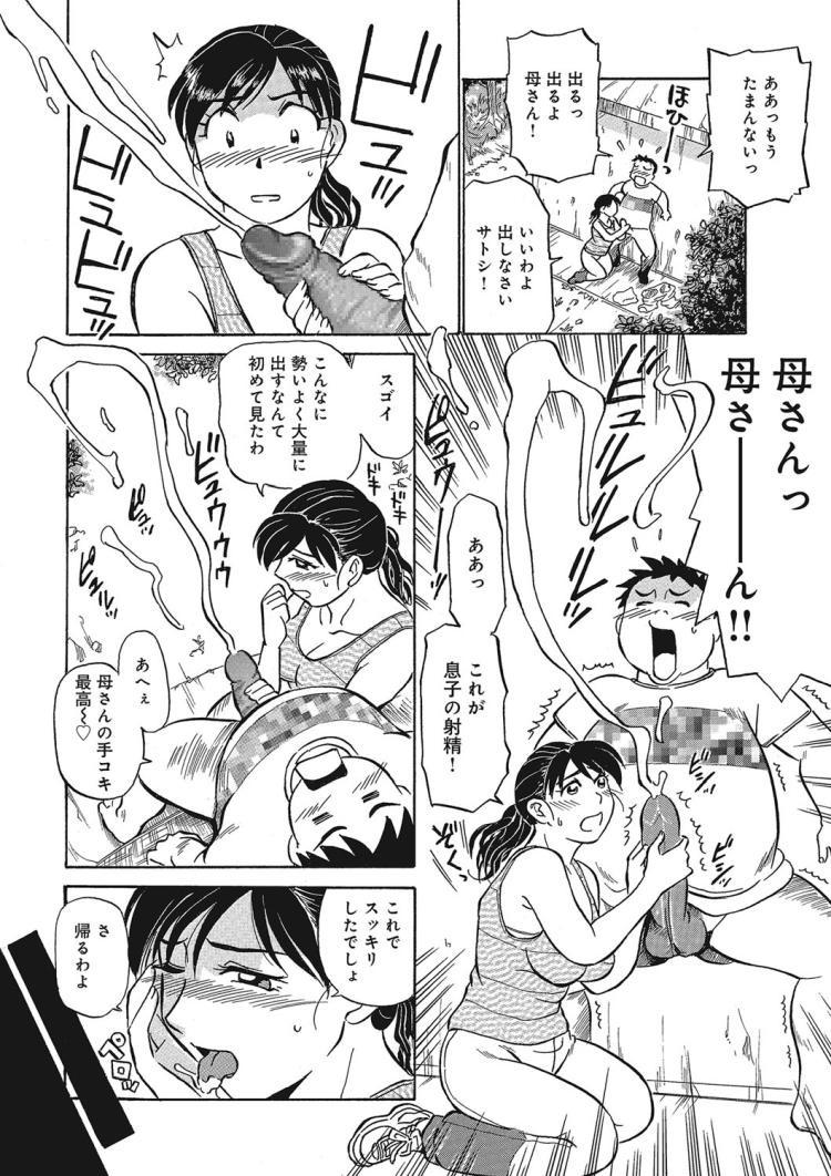 【人妻エロ漫画】「父さんより気持ちイイ…。」毎朝息子のチンポを性処理しちゃう淫乱母親に青姦母子相姦セックスしちゃいます!00007