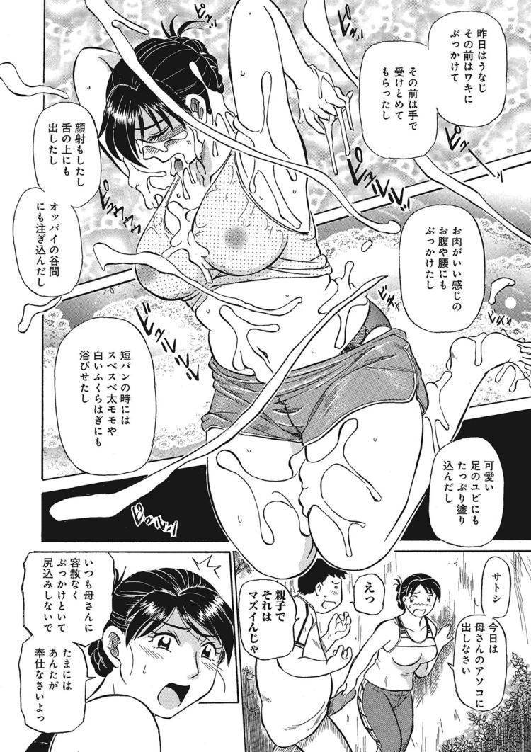 【人妻エロ漫画】「父さんより気持ちイイ…。」毎朝息子のチンポを性処理しちゃう淫乱母親に青姦母子相姦セックスしちゃいます!00009